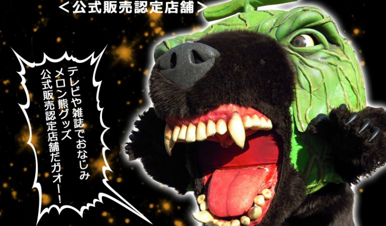 5 japońskich maskotek rodem z horroru